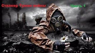 Сталкер Туман войны
