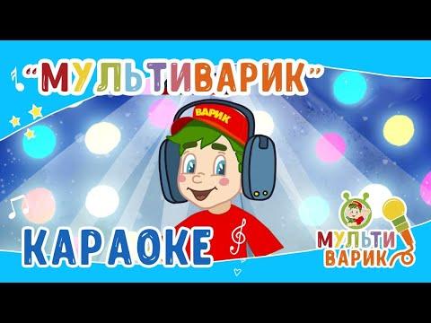 Караоке от МультиВарика | Детские песенки 0+