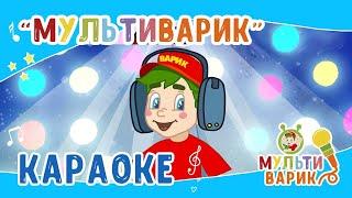 Караоке от МультиВарика   Детские песенки 0