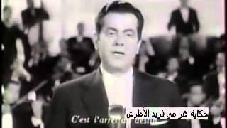 فريد الاطرش.. حكايه غرامي..بلال الدرايسه