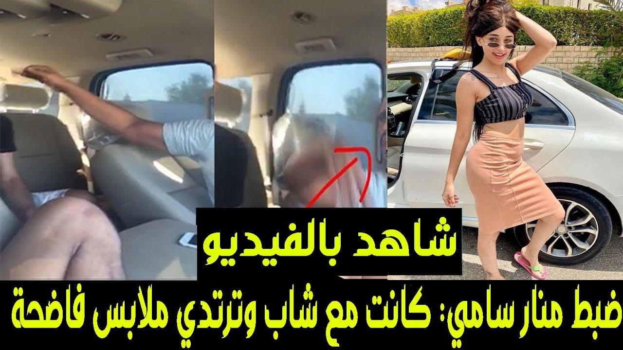 لحظة القبض على نجمة التيك توك منار سامى مع شاب فى سياره بملابس فاضحه #اللغز