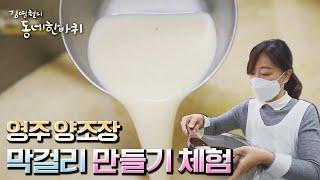 [김영철의 동네 한 바퀴] 문화를 품은 양조장! 발효체…