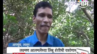 Lemon farming success story of Laxman Almale of Latur