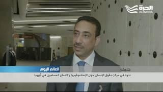 ندوة في مركز حقوق الانسان في جنيف حول الاسلاموفوبيا و اندماج المسلمين في اوروبا