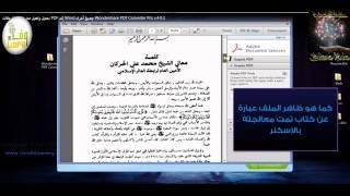 تحميل وتفعيل محترف تحويل ملفات PDF إلى Word وصيغ أخرى|Wondershare PDF Converter Pro v.4.0.1