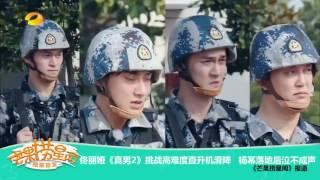 《芒果捞星闻》 Mango Star News:杨幂《真男2》挑战滑降泣不成声 【芒果TV官方版】