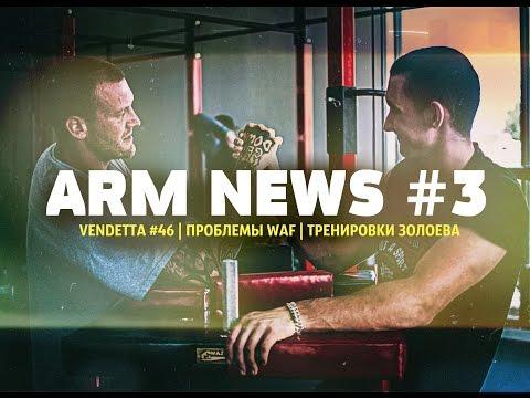 ARM NEWS#3 (ENG SUB) | Новости из мира армрестлинга Июль 2016