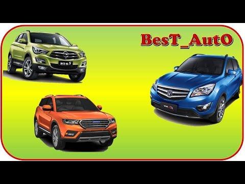 Модели китайских легковых автомобилей в России Машины