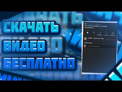 КАК-СКАЧАТЬ-ВИДЕО-С-youtube-БЕСПЛАТНО!!