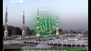أذان المغرب من المسجد النبوي الثلاثاء 19-8-1435 المؤذن أشرف عفيفي