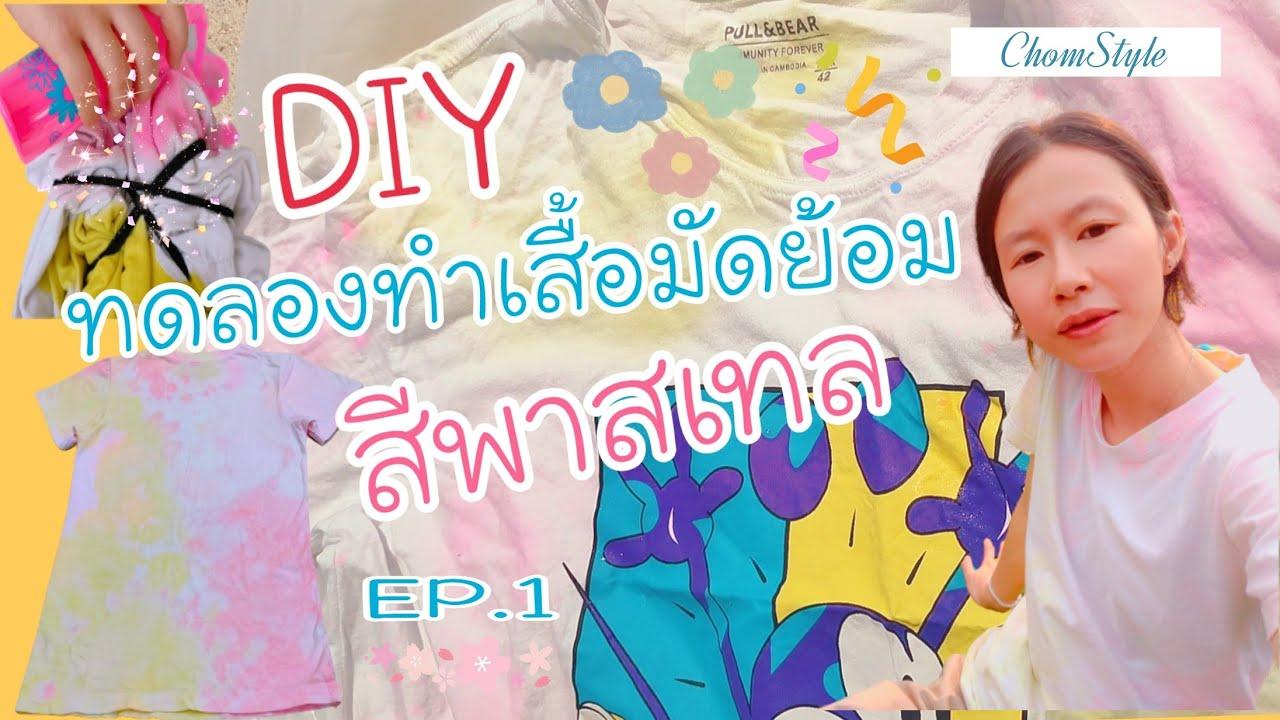 DIY เสื้อมัดย้อมสีพาสเทล ด้วยสีอะคริลิค   Chom Style