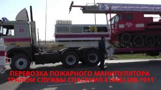 Перевозка пожарного танка манипулятор на трале ДПК Службы спасения Самара, новокуйбышевск(САЙТ: http://avarijno-pozharno-spasatelnoe-formirovanie-sluzhba.tiu.ru/p101332327-tral-sluzhby-spaseniya.html Самара +7 (846) 34-20-911; ..., 2015-09-29T18:50:58.000Z)