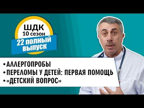 Школа доктора Комаровского - 10 сезон, 22 выпуск 2018 г. (полный выпуск)