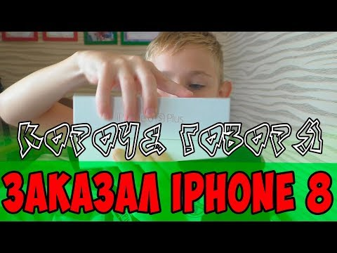 КОРОЧЕ ГОВОРЯ,ЗАКАЗАЛ IPHONE 8