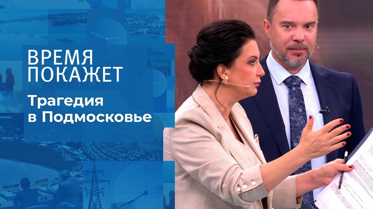 Взрыв газа в Ногинске. Время покажет. Фрагмент выпуска от 08.09.2021