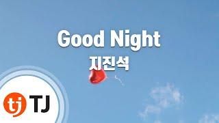 [TJ노래방] Good Night - 지진석 / TJ Karaoke