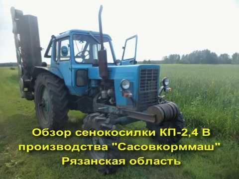 Обзор косилки-плющилки КП-2,4В - все достоинства и недостатки.