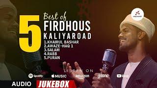 Audio Jukebox | Super Hits of Firdhous Kaliyaroad | Top 5 | Team Mizmar | 2020 Non Sop