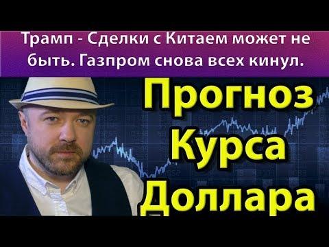 Трамп Сделки с Китаем может не быть. Газпром снова кинул акционеров. Прогноз курса доллара рубля ртс