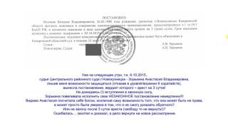 судья Соколова Елена Сергеевна (Новокузнецк) искажает показания обвиняемого на прямо противоположные(, 2017-02-14T19:28:06.000Z)