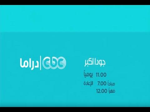 انتظرونا مع المسلسل الهندي جودا أكبر يوميا الساعة الـ 11 مساء علي سي بي سي دراما