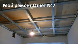 Мой ремонт.Отчет №7:каркас подвесного потолка(Продолжаю капитальный ремонт квартиры и делюсь с окружающими своими успехами.Как и говорил до этого видео..., 2015-01-13T11:47:58.000Z)