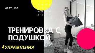 Тренировка домашняя С ПОДУШКОЙ вместо спорт. инвентаря (как тренироваться дома самой)