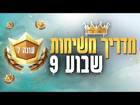 משימות שבוע 9 עונה 7 *הסקין הסודי נחשף*
