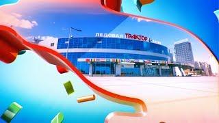 """""""Ледовая арена """"Трактор"""" - все для спорта и шоу"""""""