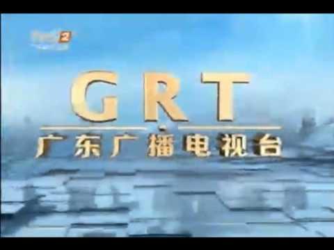 GRT (Guangdong Radio & Television Station) Logo