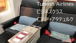 Turkish Airlines ターキッシュエアラインズ ビジネスクラス TK91 仁川国際空港→アタテュルク国際空港