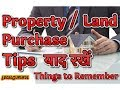 Property Purchase in India - Tips & Things to Remember in Hindi I याद रखें