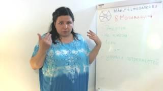 Урок 8.10 уроков тайм-менеджмента от Инны Иголкиной. Мотивация, лень, энергия