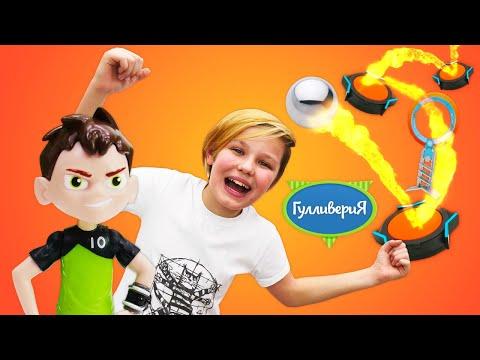 У Бен 10 день рождения? Игровой набор Boomtrix в подарок! Новое видео для мальчиков.