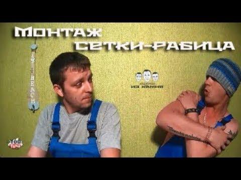 Как крепить сетку Рабицу к стене