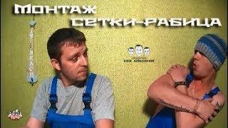 Как крепить сетку Рабицу к стене(Как крепить сетку Рабицу к стене! За окнами Волгоград, середина мая, и нам захотелось выложить на канале..., 2016-05-19T06:29:39.000Z)