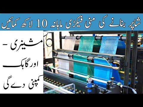 polythene bag manufacturing business in Pakistan Asad Abbas Chishti 