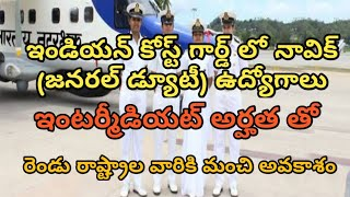 10 2 Central Government Jobs Navik Indian Coast guard vacancies