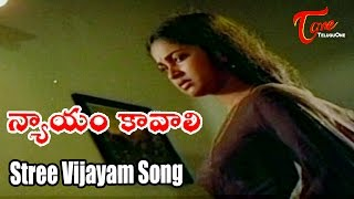 Nyayam Kavali Movie Songs | Stree Vijayam Video Song | Chiranjeevi, Radhika