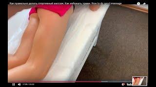 Как правильно делать спортивный массаж. Как избежать травм. How to do sport massage