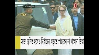 Khaleda Zia || সাজা স্থগিত হলেও নির্বাচনে লড়তে পারবেন না খালেদা জিয়া