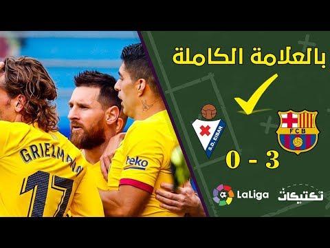 ايبار 0 - 3 برشلونة - برشلونة بالعلامة الكاملة وتحضير جيد واختبار أول ناجح لثلاثي الوسط تحليل مباراة ايبار وبرشلونة - نشر قبل 3 ساعة
