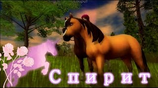 Star Stable Onlin-Спирит