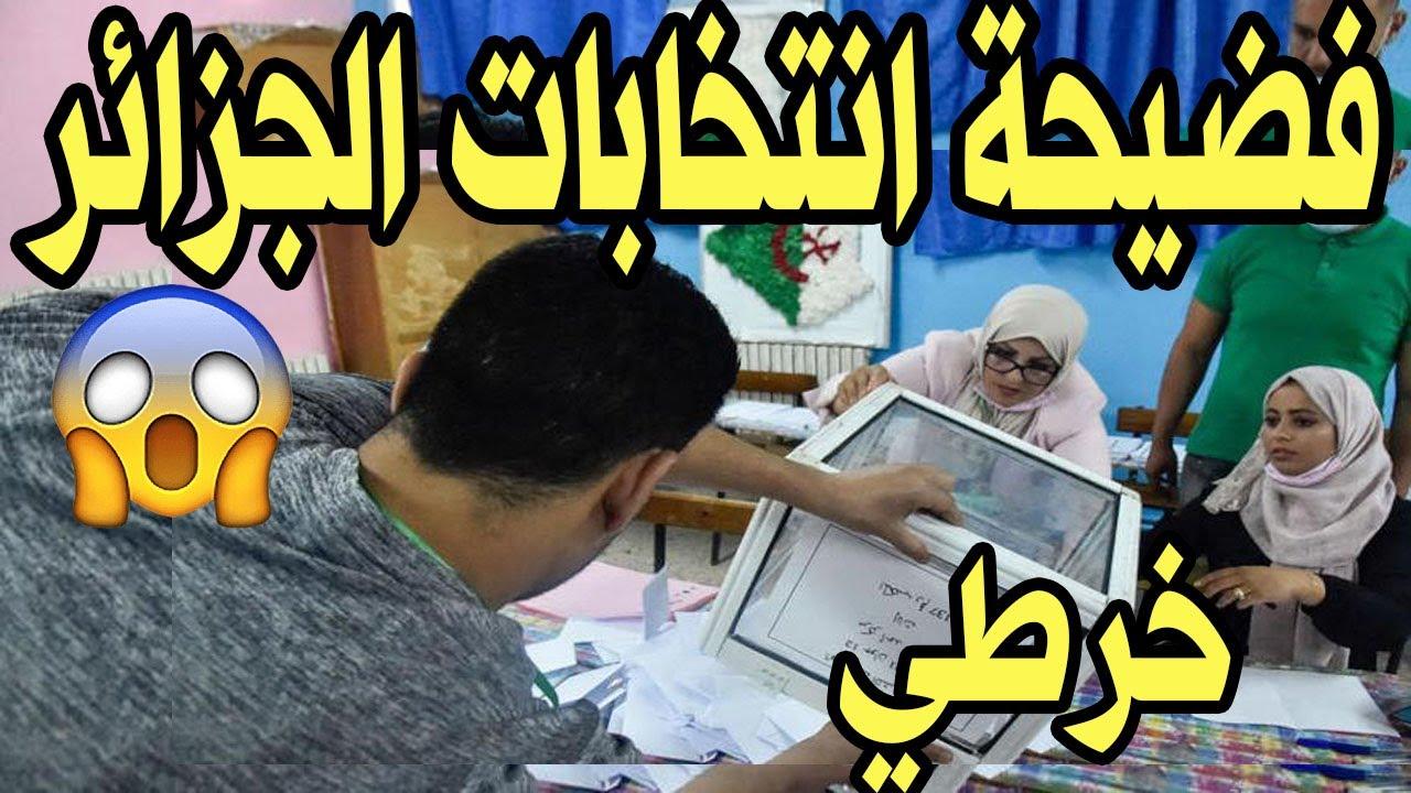 عاجل : كشف فساد وتزوير الإنتخابات التشريعية في الجزائر اليوم وسط فرحة الجزائريين !!