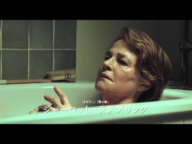 アカデミー賞主演女優賞ノミネート!『さざなみ』予告編