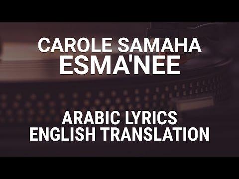 Carole Samaha - Esma'nee - Lebanese Arabic - English Translation - اسمعني - كارول سماحة