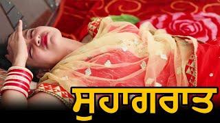 ਕੱਬੀ ਨੂੰਹ, Kabbi Nooh | Latest Movies | Noh Sas | Hd Video | Movie | Film | Film Media System
