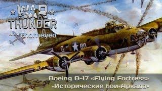 War Thunder | Boeing B-17 «Flying Fortress» — Давай, двигай своим толстым коричневым задом!