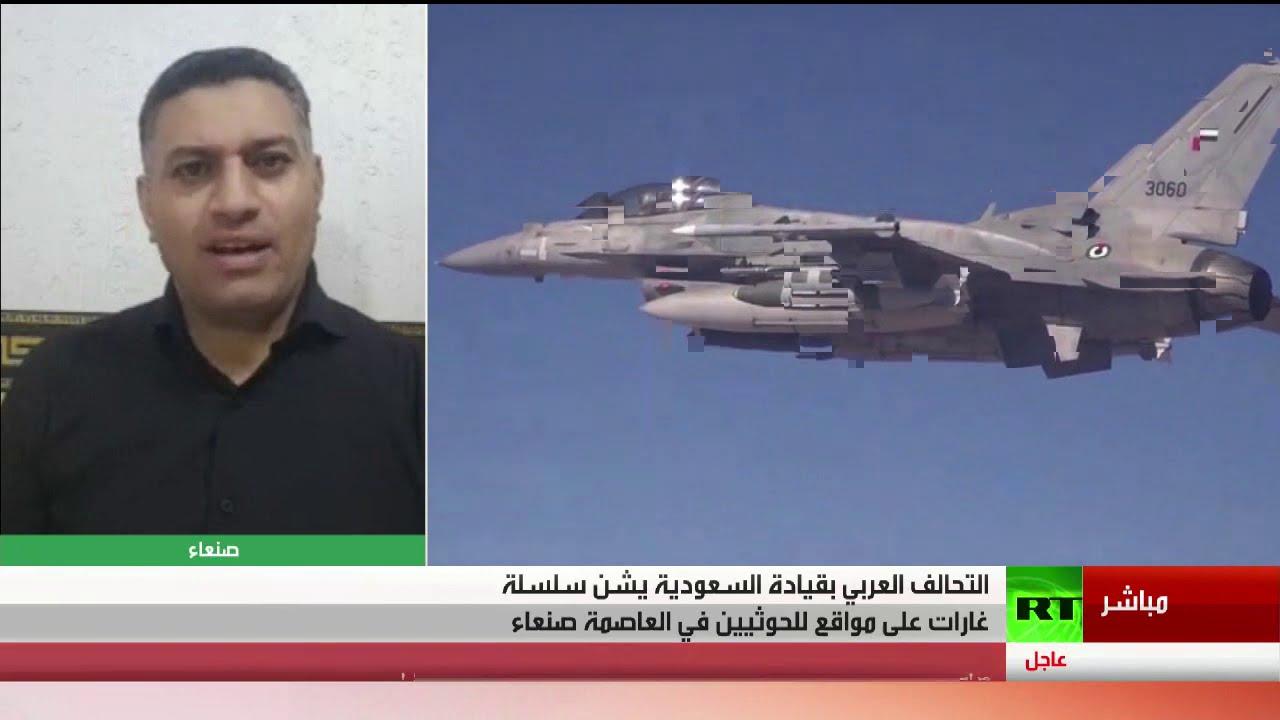 التحالف العربي يشن سلسلة غارات على صنعاء  - نشر قبل 3 ساعة