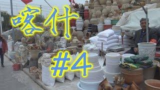 ዦ 30 ዣ Синьцзян-уйгурская жизнь в Кашгаре. Восточный базар [ENGLISH SUBTITLES]